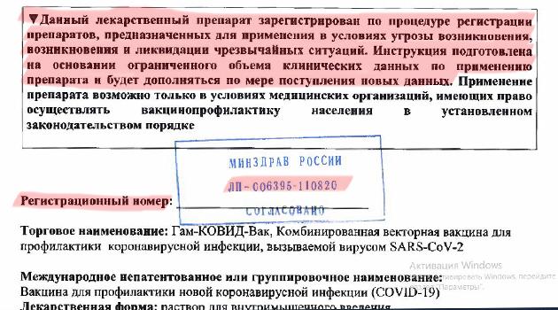 Регистрационный номер и условия регистрации новой вакцины от коронавируса