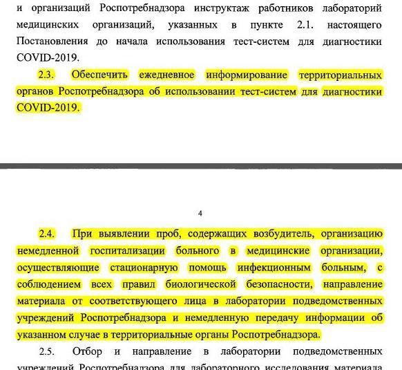 Фрагмент Постановления Роспотребнадзора о мерах по снижению рисков распространения Ковид-19